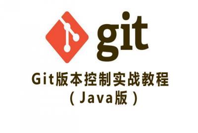 Git快速入门和Github实战教程(Java版)