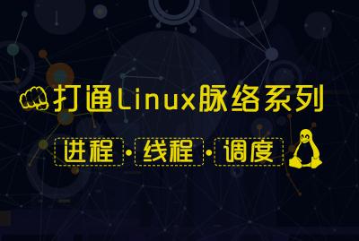 Linux的进程、线程以及调度 I