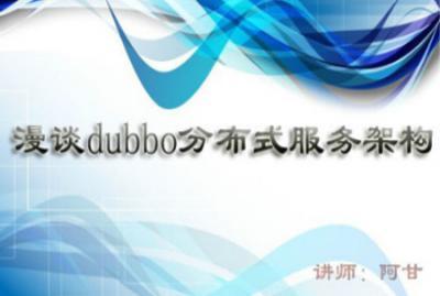 漫谈dubbo分布式服务架构