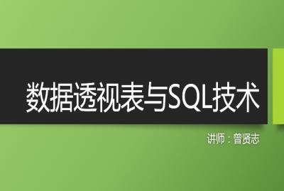 [曾贤志]-Excel数据透视表与SQL技术