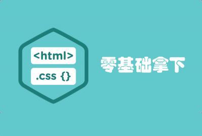 0基础拿下HTML5和CSS3