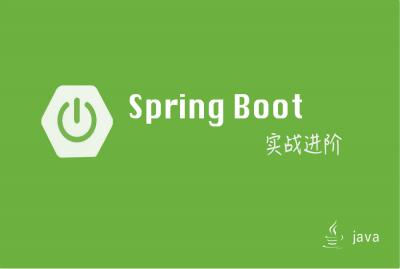 Spring Boot实战进阶