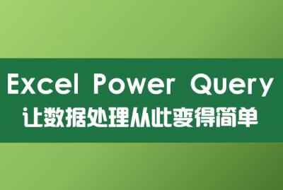 [曾贤志]Power Query简单得不像话的数据处理功能