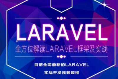 PHP视频教程之全方位解读Laravel框架