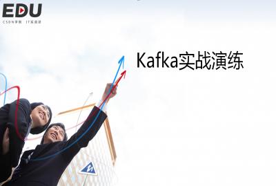 kafka原理剖析与实战演练
