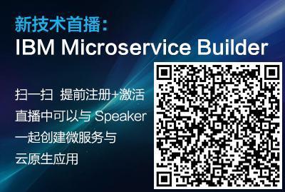 引领微服务创新-IBM Microservice Builder 新技术首播!