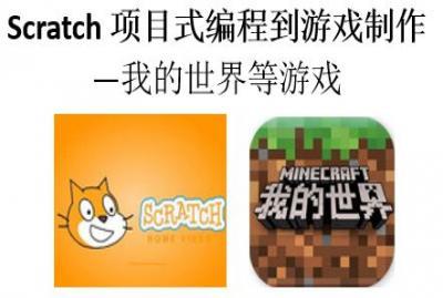 Scratch项目编程到游戏制作-我的世界等游戏