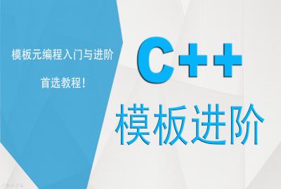 C++模板进阶