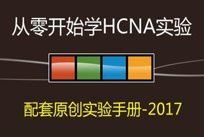 【2017华为】从零开始学HCNA实验视频课程 --【配套原创HCNA实验手册】