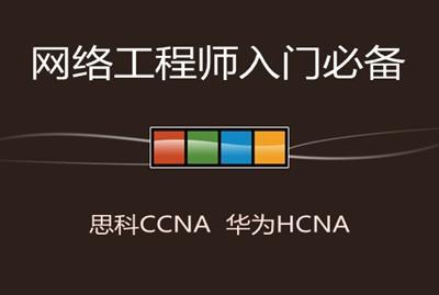 网络工程师小白入门--【思科CCNA、华为HCNA等网络工程师认证】