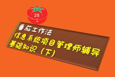 【番茄工作法】信息系统项目管理师基础知识辅导(下)