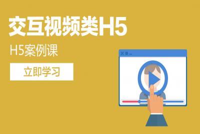 Mugeda(木疙瘩)H5案例课—交互视频类H5
