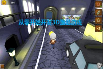 从零开始开发3D跑酷游戏教程