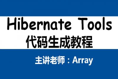 hibernate tools逆向自动化