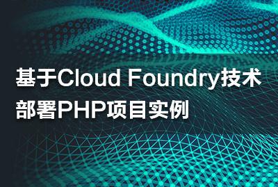 基于Cloud Foundry技术部署PHP项目实例