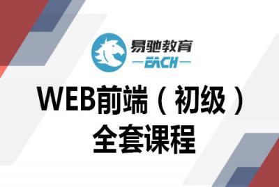WEB初级前端工程师全套课程专题