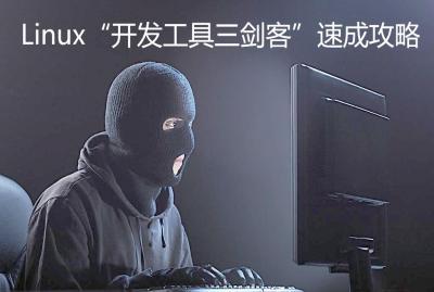 """linux""""开发工具三剑客""""速成攻略"""