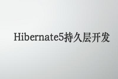【2017版】Hibernate5视频教程