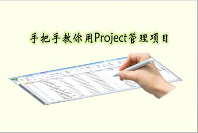 手把手教你用Project管理项目