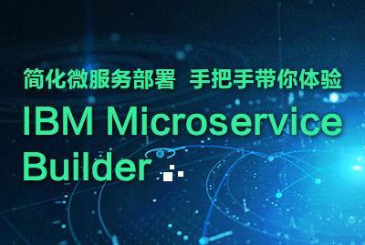 简化微服务部署 一起动手体验IBM Microservice Builder