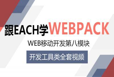 webpack打包项目