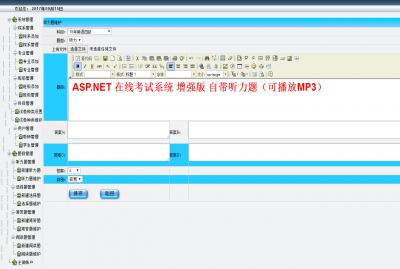 ASP.NET 在线考试系统  X宝3000元定制c#毕业设计讲解