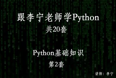 跟李宁老师学Python视频教程(2):Python基础知识