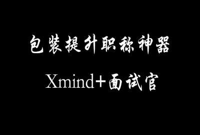 提升职称神器xmind+面试官
