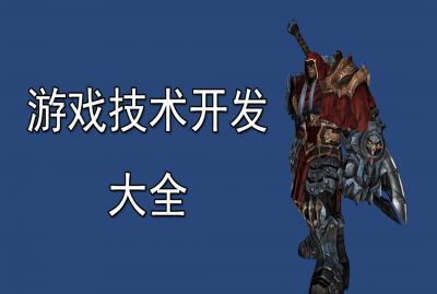 跨平台游戏开发技术大全  title=