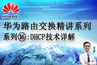 华为路由交换精讲系列16:DHCP技术详解 [肖哥]视频课程