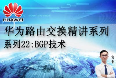 华为路由交换精讲系列22:BGP技术 肖哥视频课程