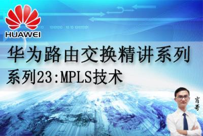 华为路由交换精讲系列23:MPLS技术简介 肖哥视频课程