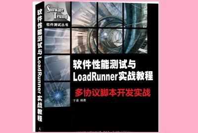 软件性能测试与LoadRunner实战教程之多协议脚本开发实战【作者授课】