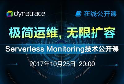 极简运维,无限扩容——Serverless Monitoring技术公开课