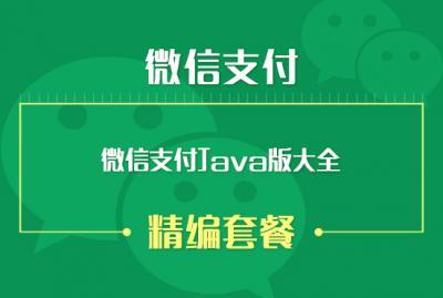 微信支付Java版大全