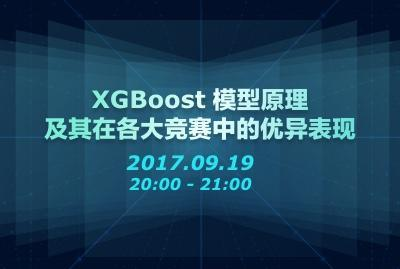 XGBoost模型原理及其在各大竞赛中的优异表现