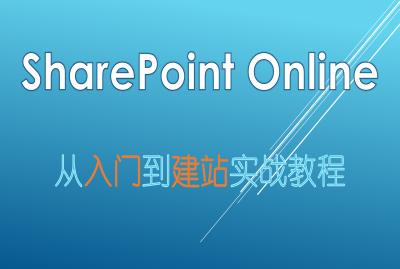 SharePoint Online 从入门到建站实战教程
