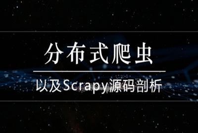 分布式爬虫以及Scrapy源码剖析