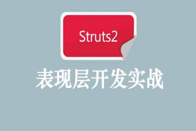 【2017版】Struts2表现层开发实战视频课程