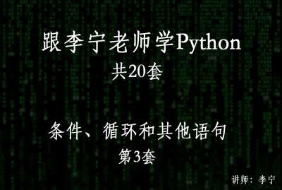 跟李宁老师学Python视频教程(3):条件、循环和其他语句