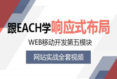 网站响应式开发流程以及响应式图片视频教程