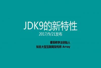 JDK9新特性