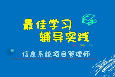 【佳学习辅导实践】信息系统项目管理师考前辅导  title=