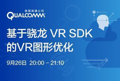 基于骁龙 VR SDK的VR图形优化
