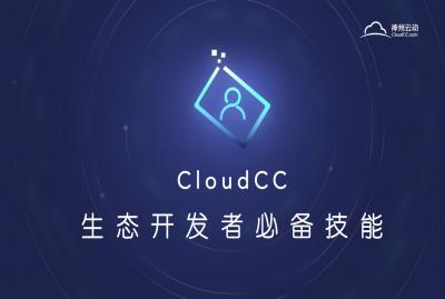 一个CloudCC生态软件包的诞生:带你体验CloudCC生态