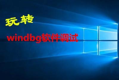玩转windbg软件调试