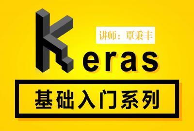 深度学习框架-Keras基础入门系列
