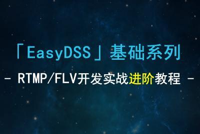 RTMP/FLV开发实战进阶教程
