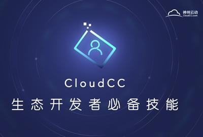 CloudCC生态开发者必备技能