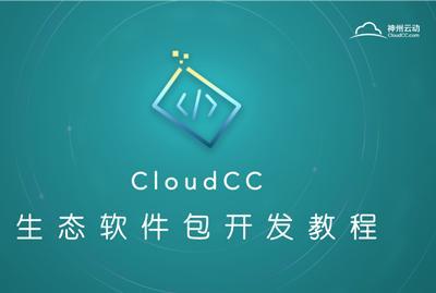 CloudCC生态软件包开发教程
